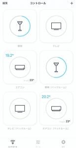 Remoアプリ画面。エアコンのアイコンの左上にある温度が現在の室温です。