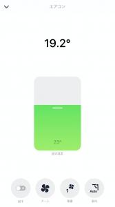 Remoアプリ内のエアコン制御画面。上の表示は現在の室温。バーを上げ下げすることで設定温度を変えられます。もちろん外出先からでもOK。