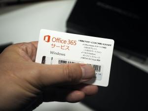 Officeの利用権が付いてた。普段も使うのでこれはありがたい。年間12,984円しますし。