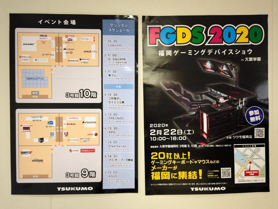 FGDS2020のポスター