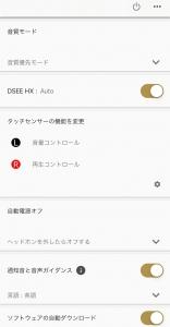 こちらも「Headphones」アプリの画面。高音質化技術「DSEE HX」もここでOFFにできますが、切るとバッテリーの持続時間が延びるみたいです。
