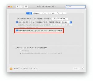 Macの設定でここにチェックを入れると、スリープ解除時にApple Watchがロックを解除してくれます(パスワードをにゅうりょくせずに済む)