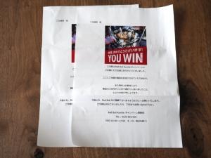 当選おめでとう!そしてゴメンナサイのお手紙。