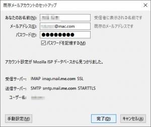 iCloudのメールアドレスとパスワードを入力(「あなたのお名前」は適当に)。完了を押すと自動的に受信サーバと送信サーバは自動取得してくれます。メールのドメインが「mac.com」なのは古参ユーザーの自慢。