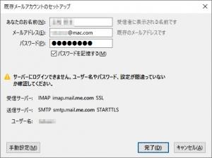 もう一度完了を押すと「ユーザー名かパスワードが間違っている」との警告が。あれ?