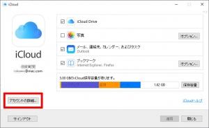 iCloudアプリを立ち上げたところ。インストールしてなければググりましょう。左下の「アカウントの詳細...」をクリックします。
