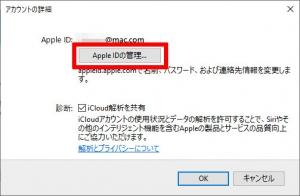 何も考えずに「Apple IDの管理...」をクリックしましょう。