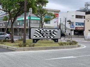 近鉄白子駅前の看板。鈴鹿にきた!って感じ。もう鈴鹿駅でいいじゃん。