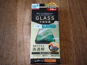 今回購入したトリニティの保護ガラス。ズレずに貼れる機構が素晴らしい。