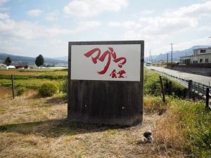 県道28号熊本高森線を走っていると見える看板。