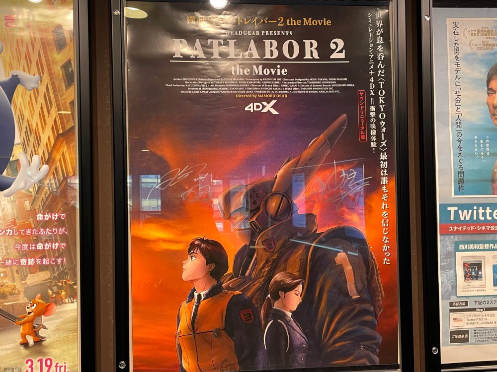 パトレイバー2 the Movie 4DX 2Dのポスター。