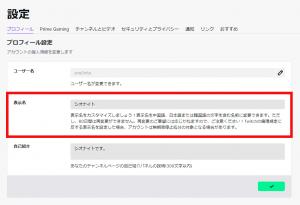 Twitchの設定を開いただ出てくる表示名。ここに日本語名を入れると、Twitchのチャット上で、『日本語名(英数ID)』という形式で表示されるようになります。