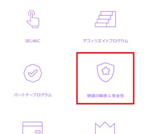 Twitchのヘルプページに飛ぶので、「問題の報告&安全性」を選択し、日本語表示名問題を報告しましょう。