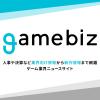 Social Game Info【ソーシャルゲームインフォ】